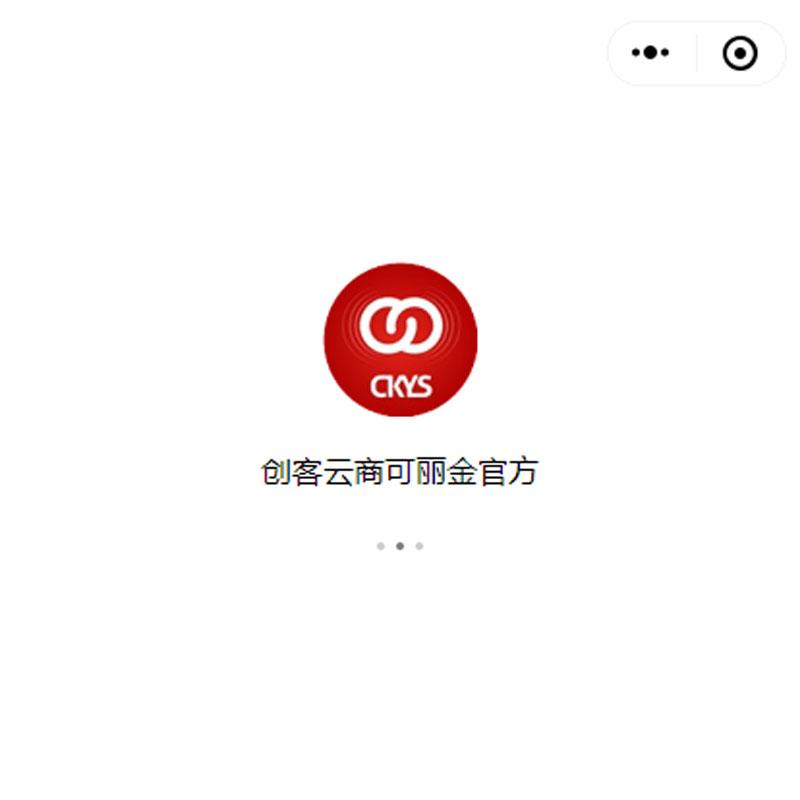 可丽金商城创客云商代下-全场3.8折(划线价*0.38)